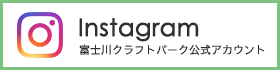 isntagram 富士川クラフトパーク公式アカウント