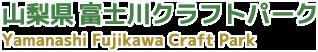 山梨県 富士川クラフトパーク