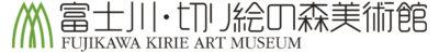 富士川・切り絵の森美術館