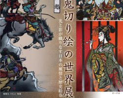 7月6日~企画展「小出蒐切り絵の世界展」開催!