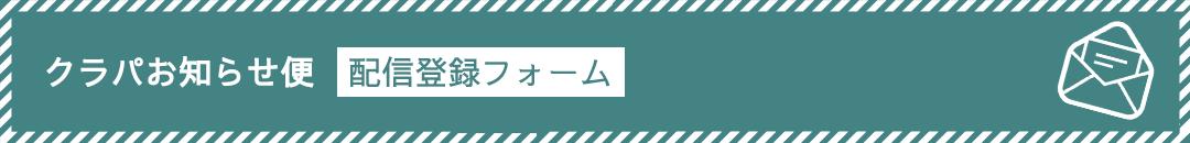 クラパお知らせ便配信登録フォーム