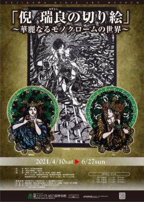 企画展「倪瑞良の切り絵」ポスター