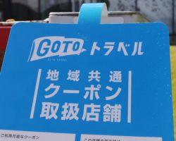 GOTOトラベルクーポン・GOTOイート食事券をご利用いただけます!