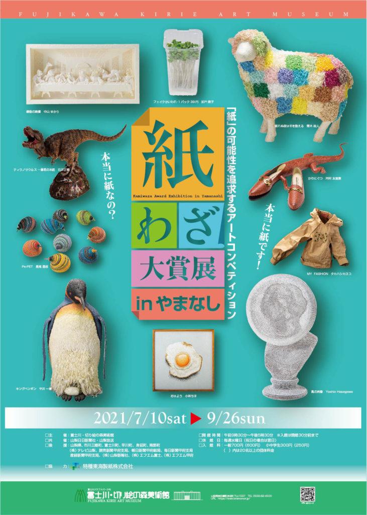 「網わざ大賞展」ポスター