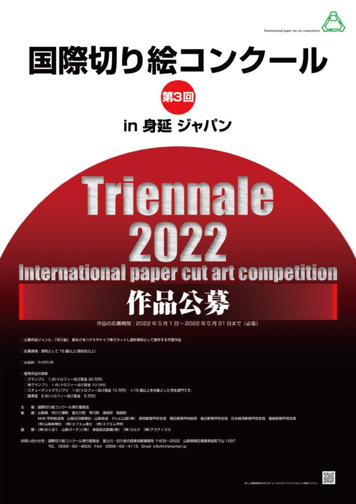 2022国際切り絵コンクール(ポスター)