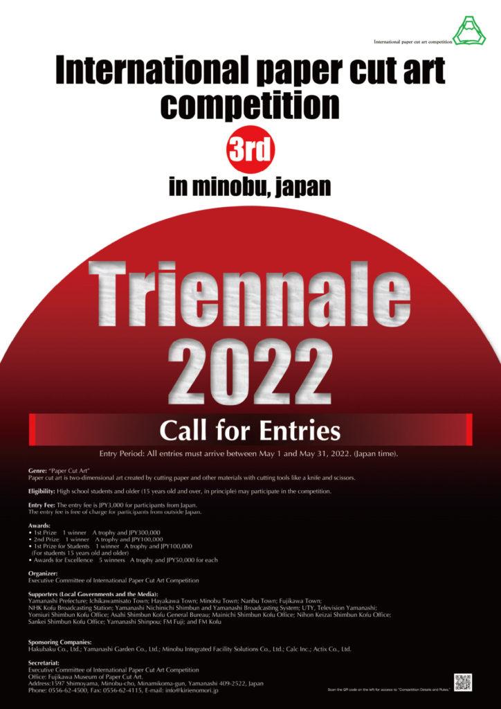 2022InternationalPaperCutArtCompetition(poster)